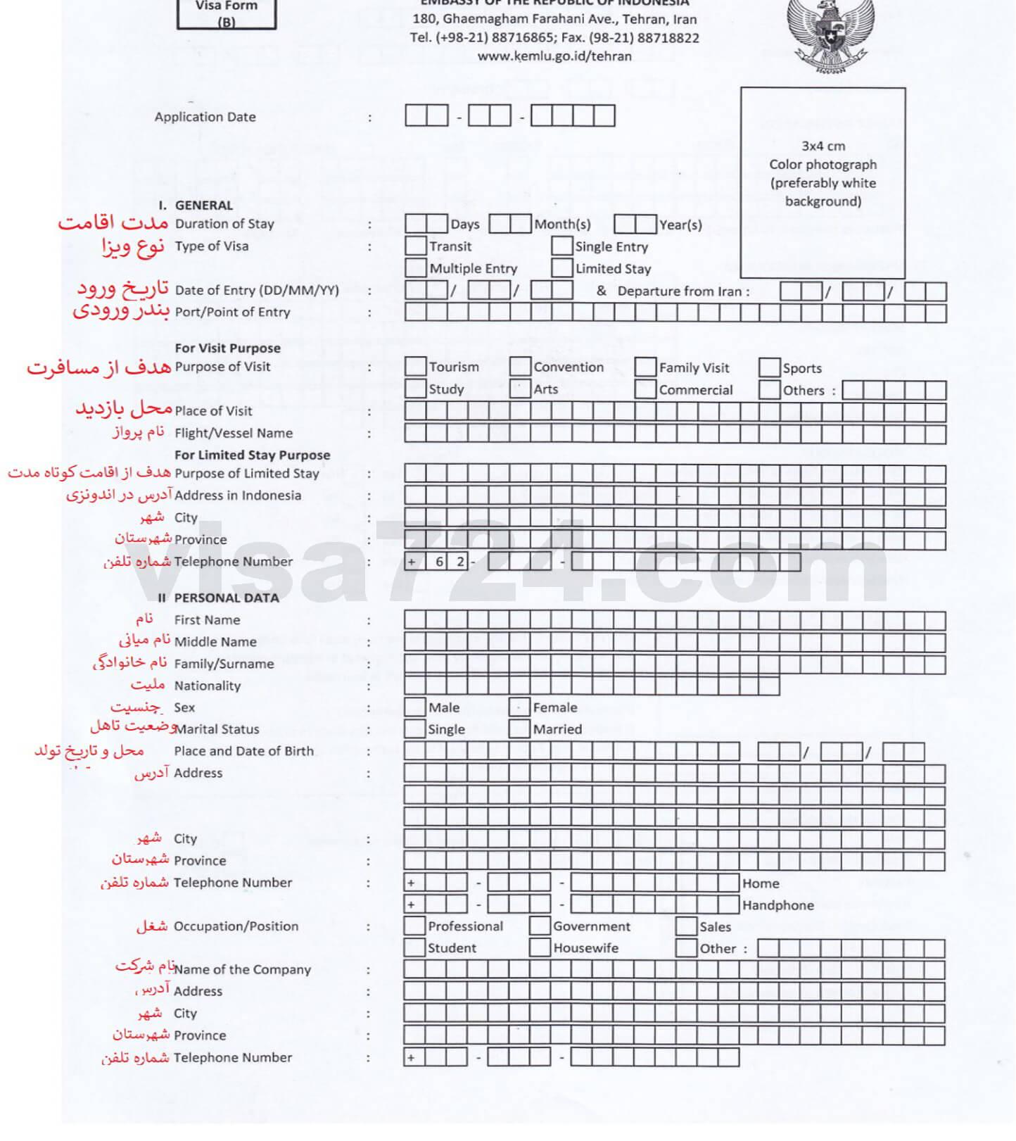 درخواست ویزای اندونزی