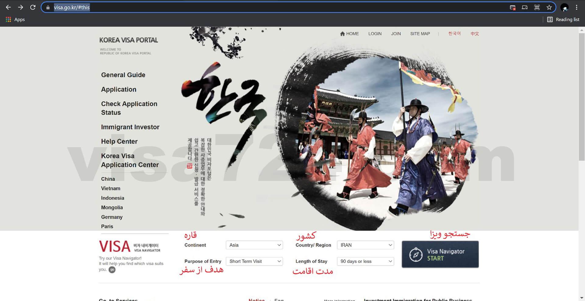 آموزش رایگان ثبت درخواست ویزای کره جنوبی