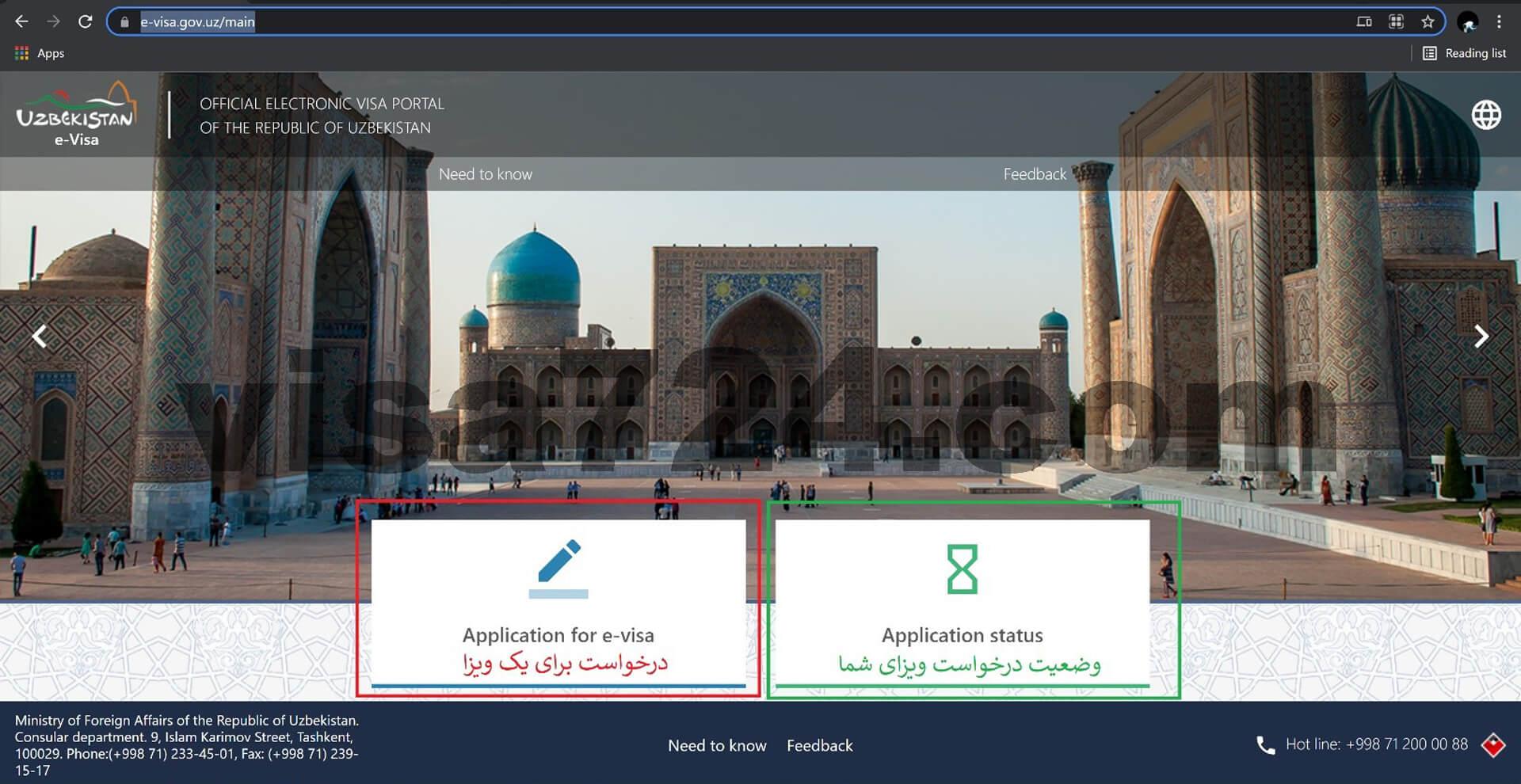 آموزش دریافت ویزای توریستی ازبکستان