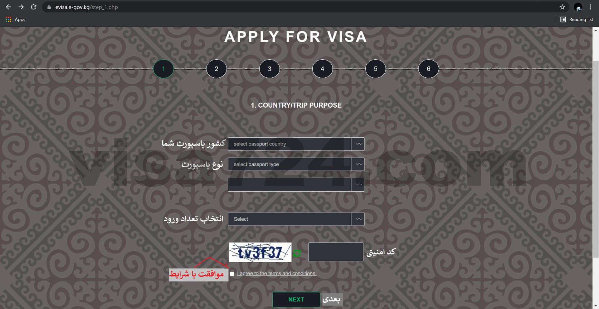 ثبتنام گامبهگام ویزای توریستی قرقیزستان