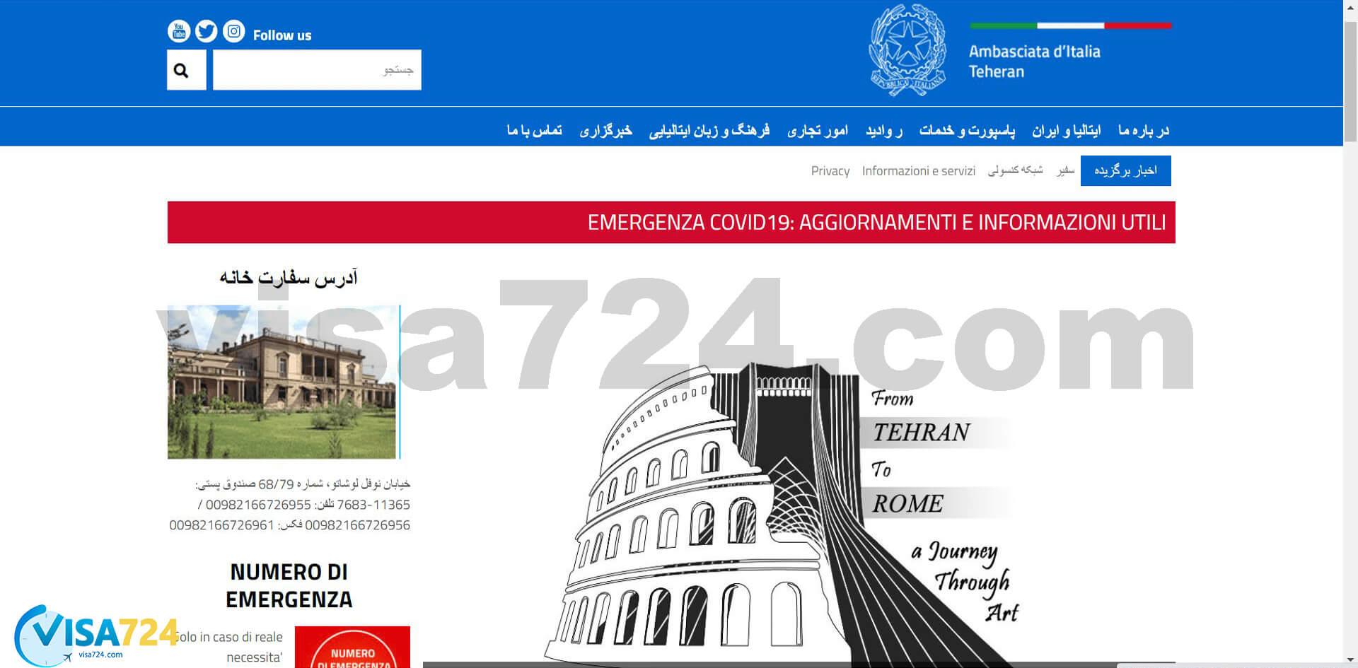 نحوه ی تعیین وقت سفارت ایتالیا