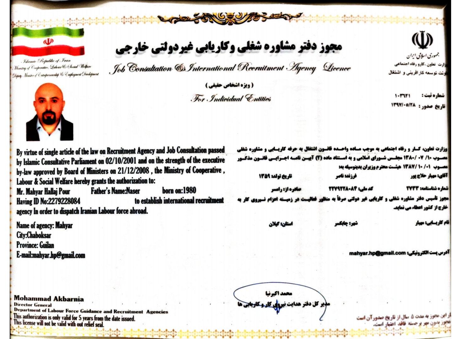 مجوز-کاریابی-مهیار-حلاج-پور-ویزا-724