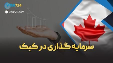 سرمایه گذاری در کبک کانادا + هزینه و مخارج شما در کبک