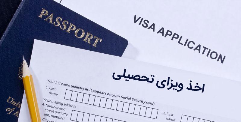 ویزای تحصیلی و همه نکات لازم برای اخذ ویزای تحصیلی