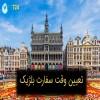 نحوه ی تعیین وقت از سفارت بلژیک