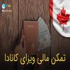 تمکن مالی مورد نیاز برای ویزای کانادا+باقی مانده حساب