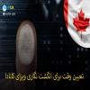 وقت انگشت نگاری/بایومتریک ایرانیان برای درخواست ویزای کانادا