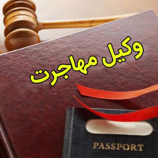 وکیل مهاجرت و ویژگی های اصلی او را در این نوشته بخوانید.