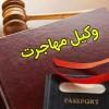 وکیل مهاجرت کانادا، بهترین وکیل مهاجرت به کانادا + نحوه استعلام وکیل مهاجرت