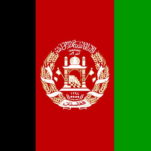 ویزای افغانستان توریستی عادی