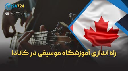 خرید یا راه اندازی آموزشگاه موسیقی در کانادا