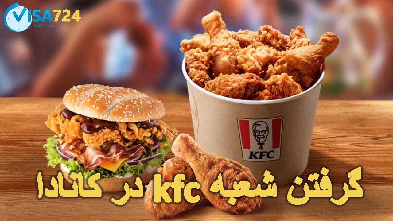 گرفتن شعبه KFC در کانادا + هزینه ها و شرایط مهاجزت از این طریق