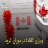 شرایط ویزای کانادا در شرایط کرونا در 2021