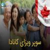 سوپر ویزای کانادا + بهترین روش سفر پدران و مادران به کانادا