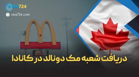 گرفتن شعبه مک دونالد در کانادا + شرایط خرید شعبه