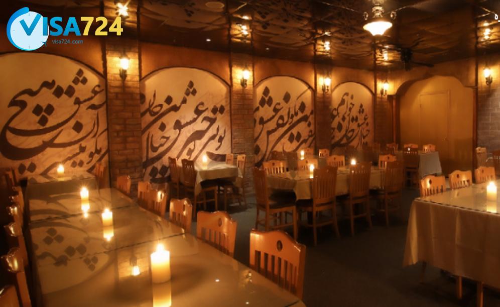 درآمد معروف ترین رستوران های ایرانی در کانادا