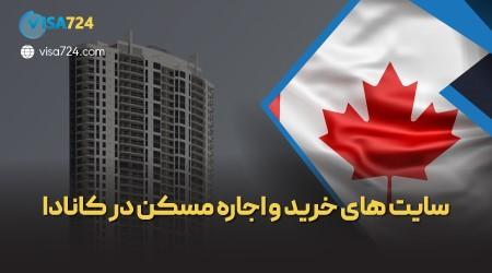 بهترین وبسایت های خرید و اجاره مسکن کانادا