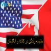 تفاوت سیستم مهاجرت انگلیس با کانادا