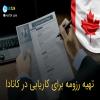 نحوه ی نوشتن رزومه برای مهاجرت به کانادا