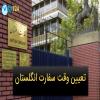 آموزش مراحل تعیین وقت سفارت انگلیس