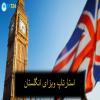 استارتاپ ویزای انگلیس یکی از بهترین روشهای مهاجرت در 2021