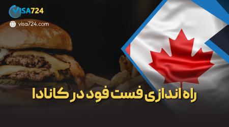 خرید یا راه اندازی فست فود در کانادا + هزینه و درآمد آن