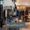 خرید یا راه اندازی فروشگاه لباس در کانادا + شرایط و هزینه های مهاجرت از این طریق